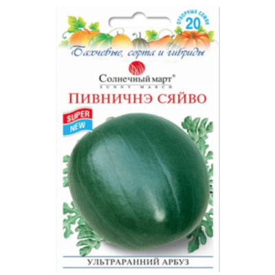 Арбуз Пивничне сяйво