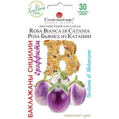Баклажан Роза Бьянка из Катании