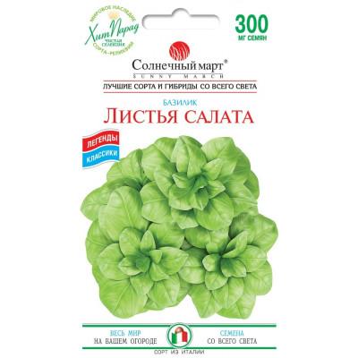 Базилик Листья салата