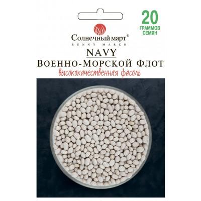 Фасоль Военно-морской флот