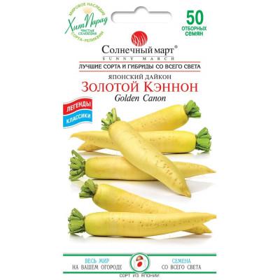 Дайкон Золотой Кэннон