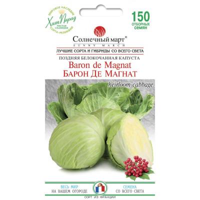 Капуста Поздняя Барон Де Магнат