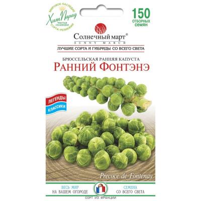 Капуста Брюсельская Ранний Фонтэнэ