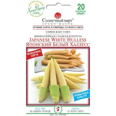 Кукуруза Японский белый Халлесс