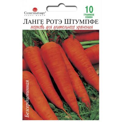 Морковь  Ланге Ротє Штумпфе (Германия)