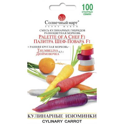 Морковь Палитра шеф повара