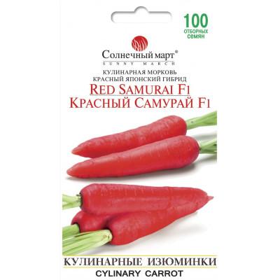 Морковь Красный самурай F1