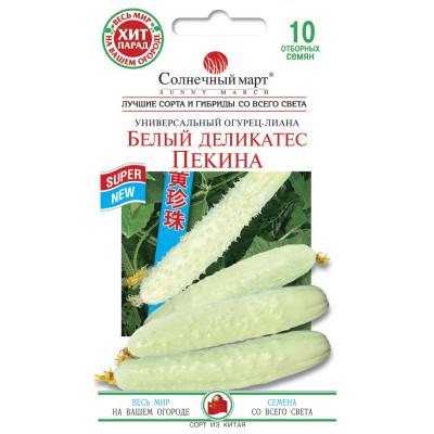 Огурец Белый деликатес Пекина