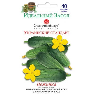 Огурец Украинский стандарт