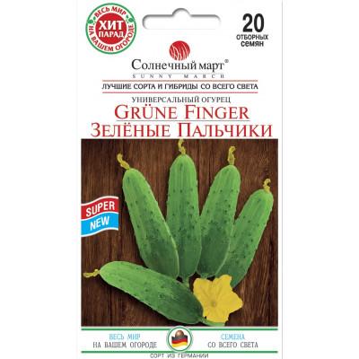 Огурец Зеленые пальчики