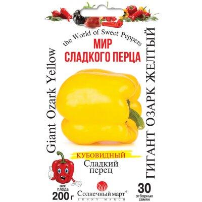 Сладкий перец Гигант озарк желтый