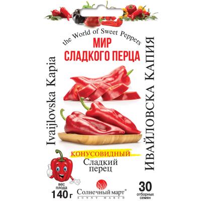 Сладкий перец  Ивайловска Капия