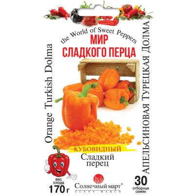Сладкий перец Апельсиновая Турецкая Долма