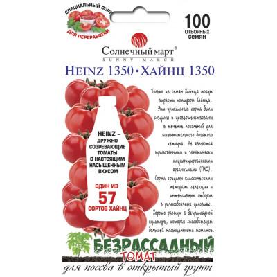 Томат Хайнц 1350
