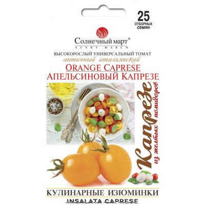 Томат Апельсиновый капрезе