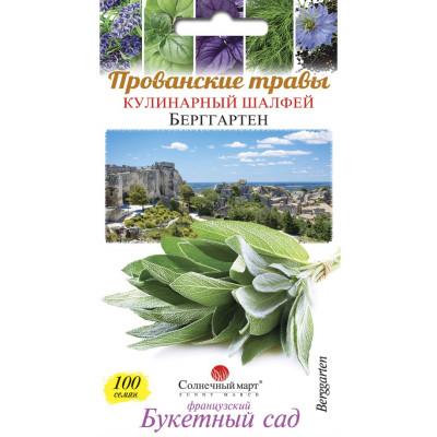 Прованские Травы Шалфей Кулинарный