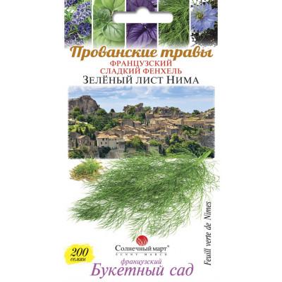 Прованские Травы Сладкий фенхель Лист Нима