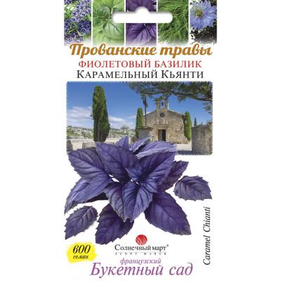 Прованские Травы Базилик Карамельный Кьянти