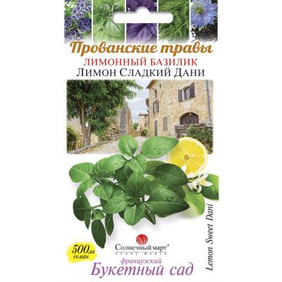 Прованские Травы Базилик Лимон Сладкий Дани