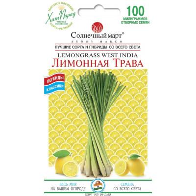 Ароматические травы Лимонная трава