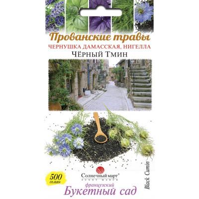 Прованские Травы Чернушка Дамасская