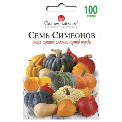 Тыква Семь Симеонов (смесь)
